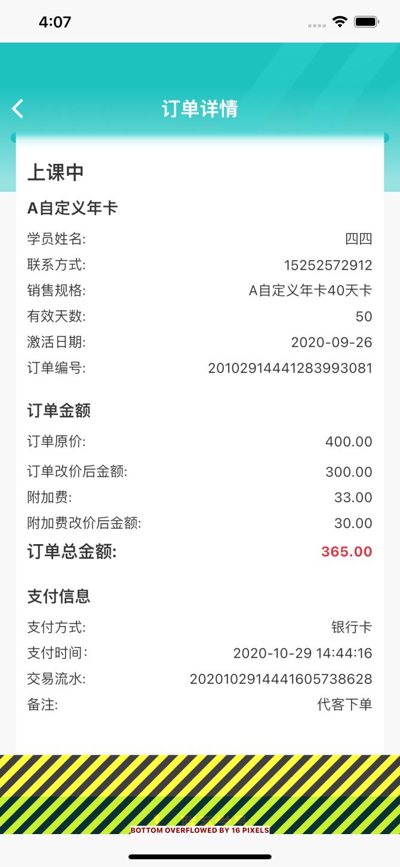 Simulator Screen Shot  iPhone 11 Pro Max  20201029 at 16.07.24.png